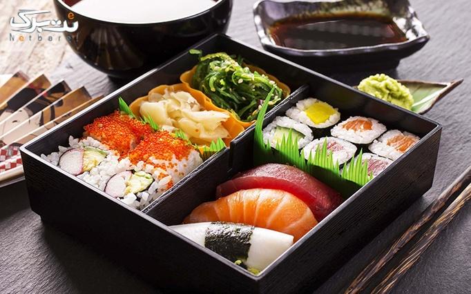 کترینگ هاسی سوشی با منوی غذای اصیل شرقی.