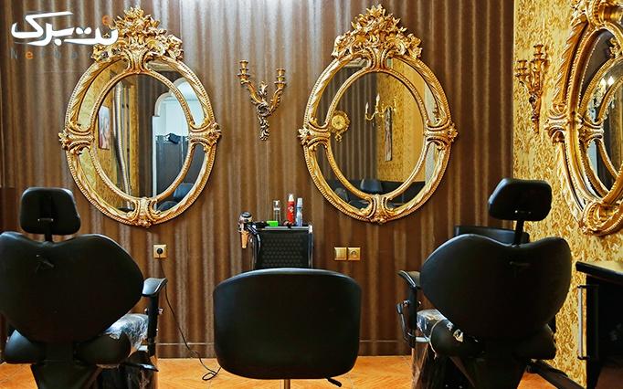 کوتاهی مو و شینیون در آرایشگاه ریتا