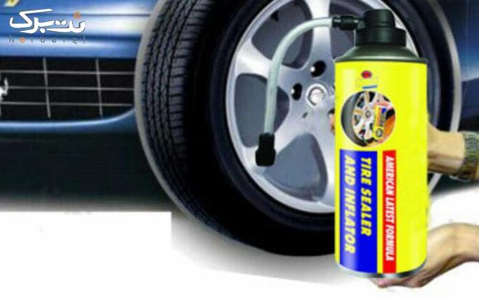 پکیج کامل لوازم جانبی ضروری اتومبیل از فروشگاه پیام آوران امید ایرانیان
