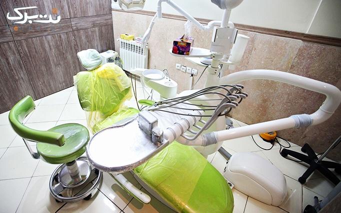 خدمات دندانپزشکی در مطب خانم دکتر معلمی