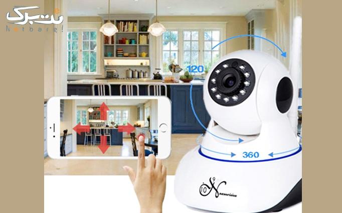 دوربین های بی سیم نانو ویژن با کیفیت یک مگا پیکسل از فروشگاه نانوپرداز