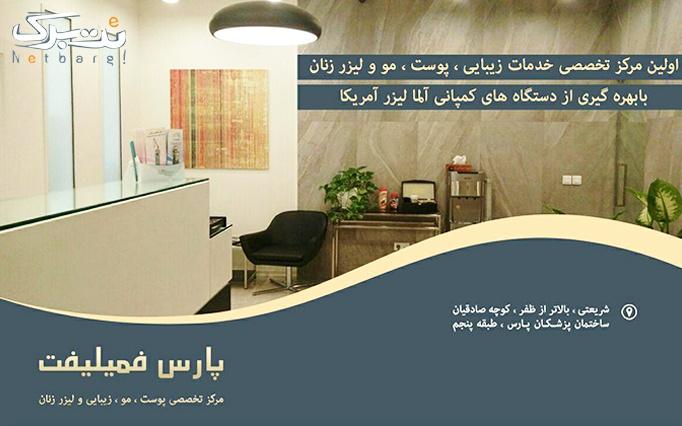 لیزر دایود در مطب دکتر مستوفی