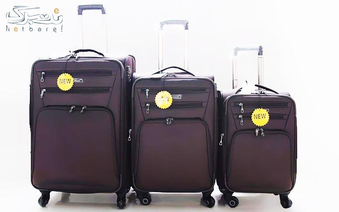 چمدان توریست 0907 از فروشگاه کیف کلاسیک