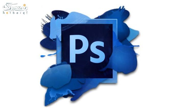 موسسه آراد علم با آموزش photoshop