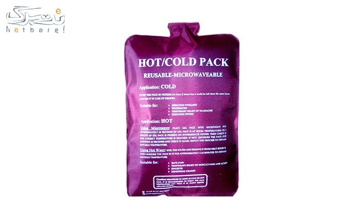 پک سرمایی گرمایی برزنتی طبی از فروشگاه کیمیاگران علم و صنعت رویان