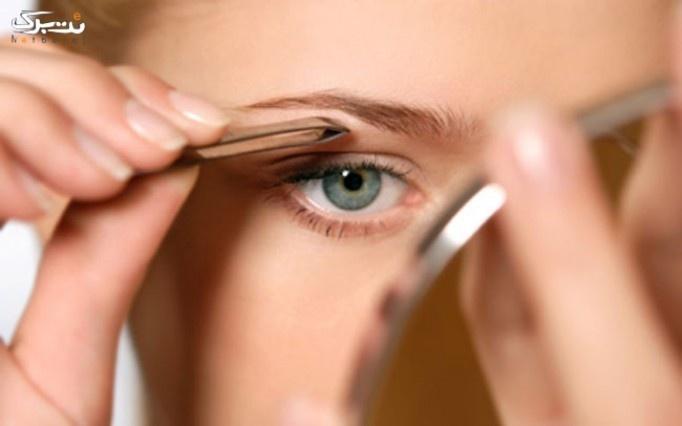 اصلاح صورت و ابرو در آرایشگاه آوه