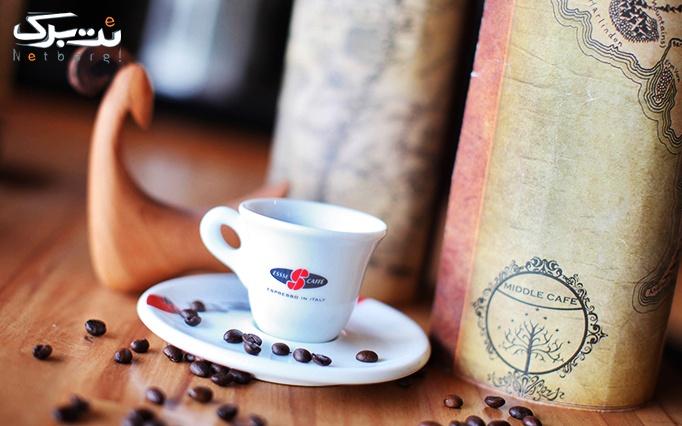 کافه میدل با منو باز کافه