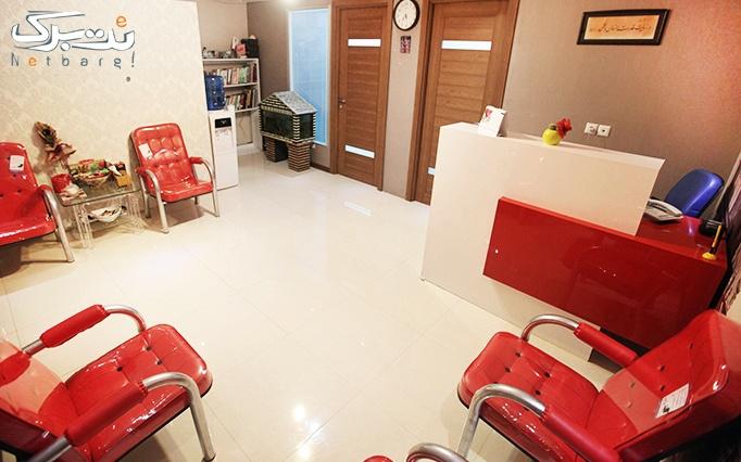 لیزر الکساندرایت در مطب دکتر کاظمی