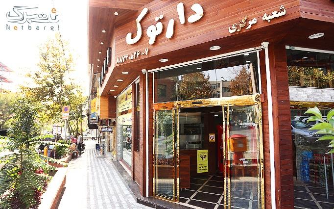 کوفته کباب دارتوک با منوی اصیل استانبولی