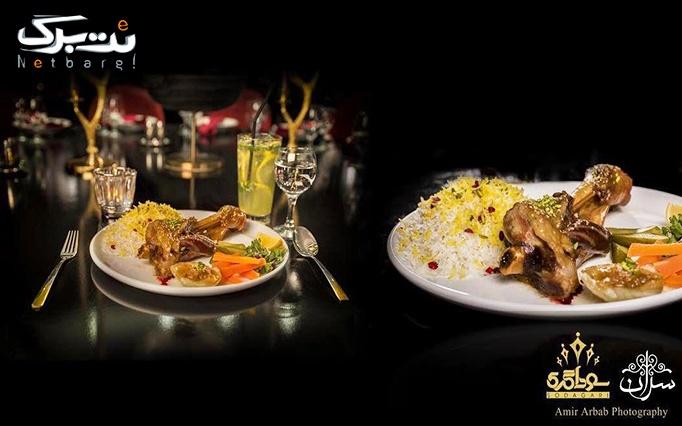 رستوران سران پنج ستاره vip با منو انواع غذاهای لذیذ ایرانی همراه با نوای دلنشین پیانو