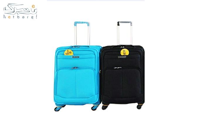 چمدان توریست 6009 از فروشگاه کیف کلاسیک