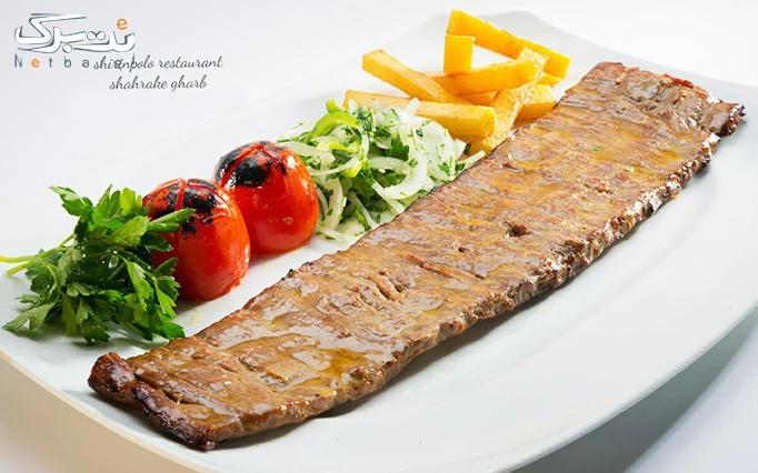 رستوران مجلل شیرین پلو با پکیج ویژه ناهار و شام