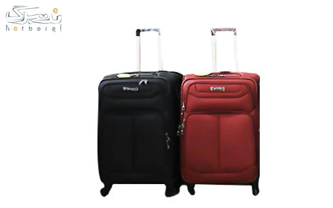 چمدان تو چمدان توریست 7021 از فروشگاه کیف کلاسیک ریست 6009 از فروشگاه کیف کلاسیک