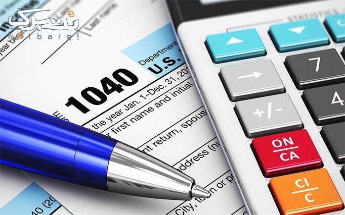 آموزش حسابداری در موسسه ویژگان