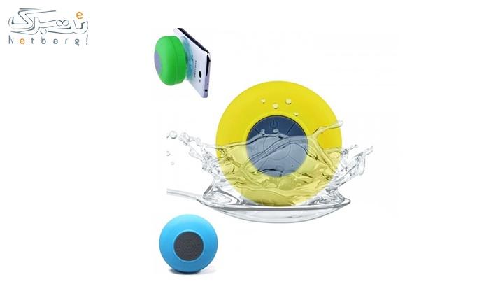 اسپیکر بلوتوث ضد آب از فروشگاه پروانی