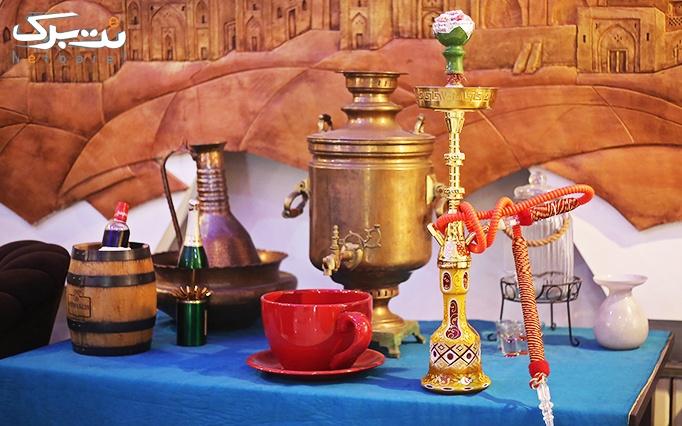 کافه پلاس با سرویس چای سنتی دو نفره