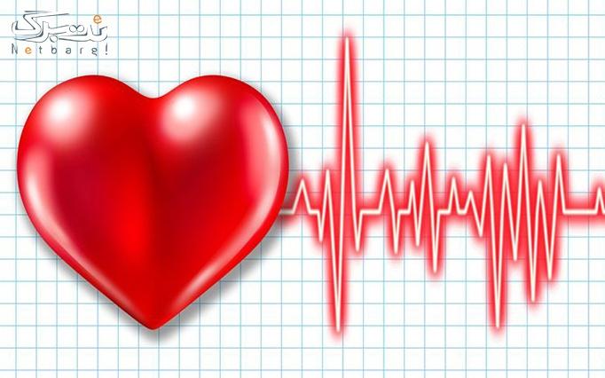 ویزیت و نوار قلب در مطب آقای دکتر نوری زاده