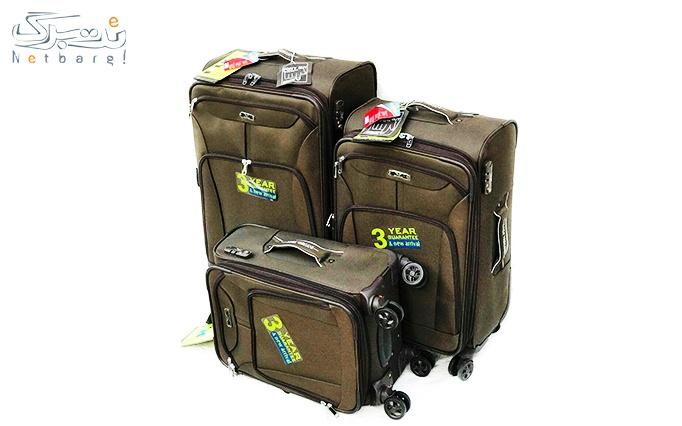 چمدان لوکا ورگانی از فروشگاه کیف کلاسیک