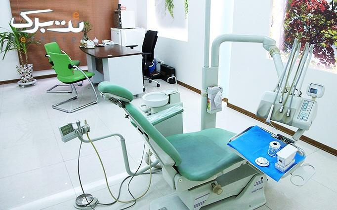 جرمگیری و بیلیچینگ در مطب آقای دکتر ذوالفقاری