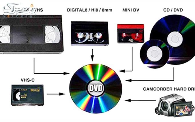 تبدیل فیلم های خانوادگی به DVDدر لابراتور بهارستان