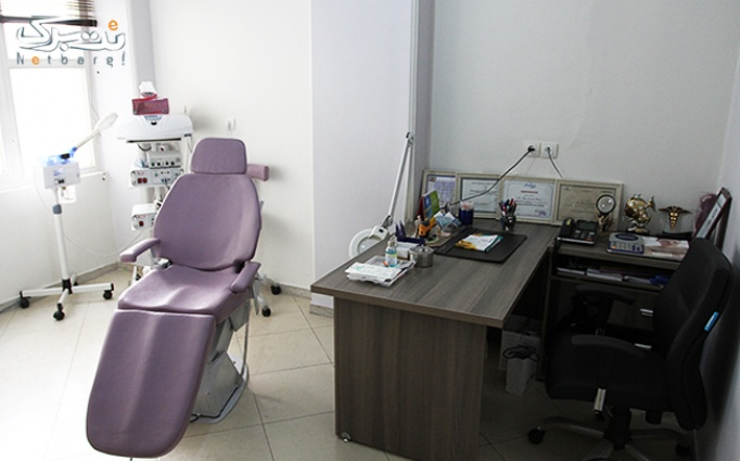 دستمزد تزریق بوتاکس دیسپورت در مطب خانم دکتر رئیسی