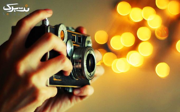آموزش عکاسی عمومی در آموزشگاه نوران