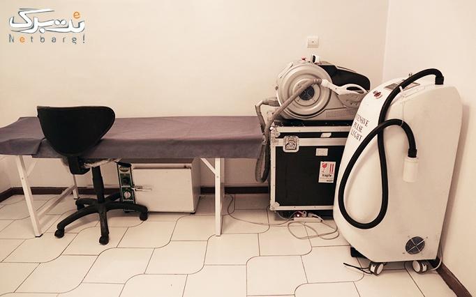لیزر دایود در مطب دکتر بیاتیان