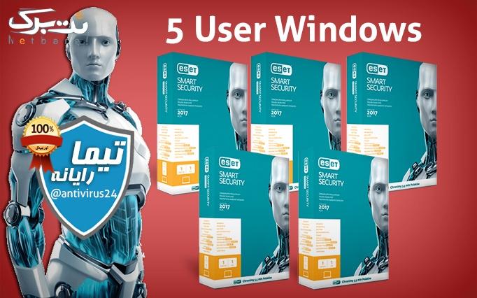 آنتی ویروس ESET2017-5pc از تیما رایانه