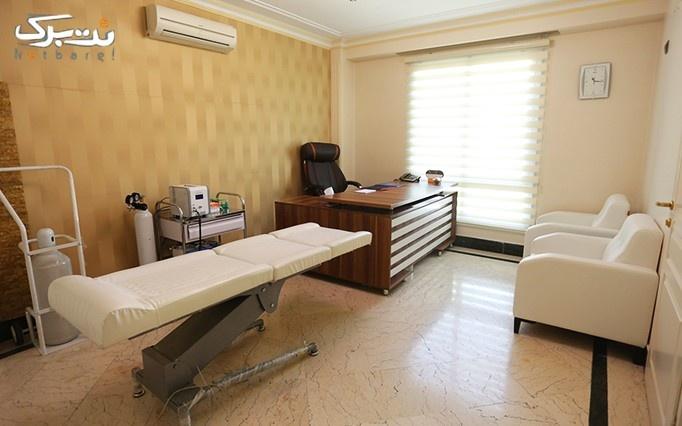 لاغری با کرایولیپولیز در مطب خانم دکتر ابوصابر