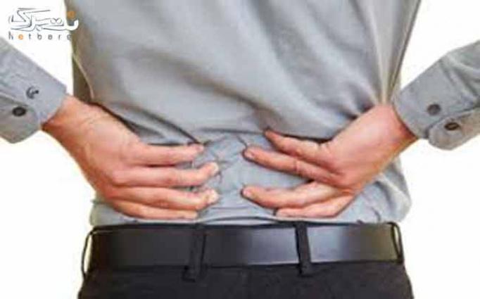 درمان دردهای عضلانی و مفصلی یا کایروپراکتیک