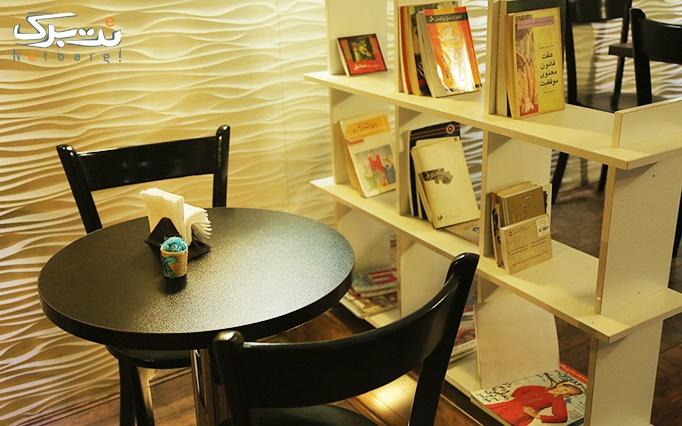کافه بارلوتی با منوی باز صبحانه