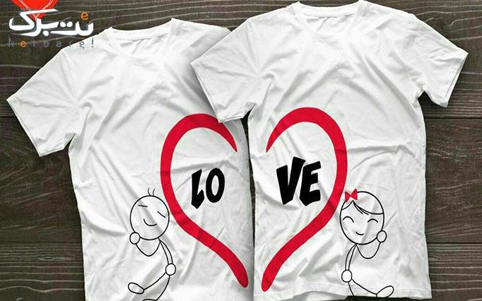 چاپ  طرح دلخواه  روی  تیشرت های یک و دو نفره ازچاپ و تبلیغات پیرانه