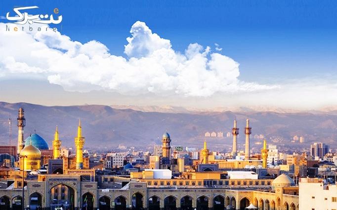 سفر به شهر مشهد با پرشین سفر آرامش