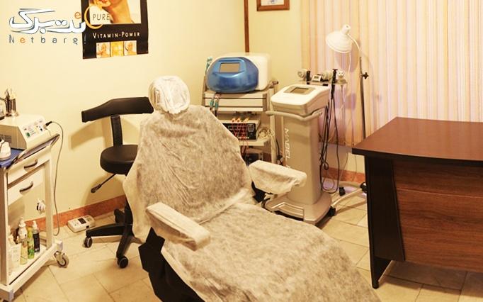 میکرودرم یا هیدرودرم در مطب دکتر تیموری