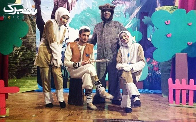 نمایش شاد و موزیکال چوپان و چوب جادویی
