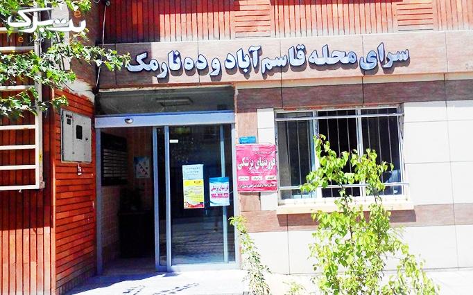 آموزش ژله تزریقی و تصویری در سرای محله قاسم آباد