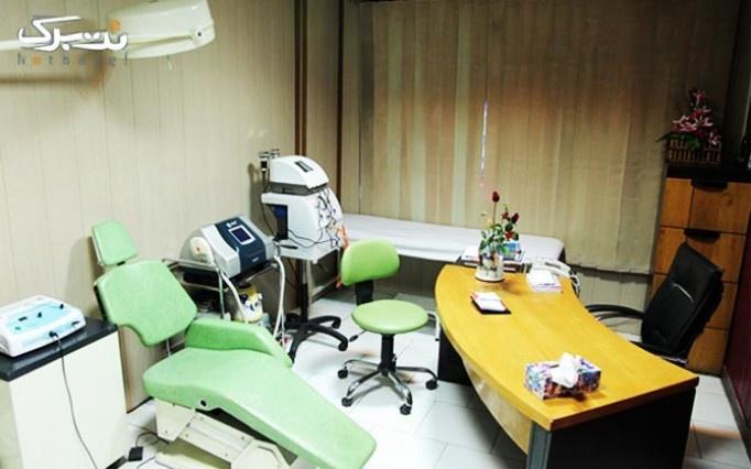 میکرودرم صورت در مطب دکتر پاکدل