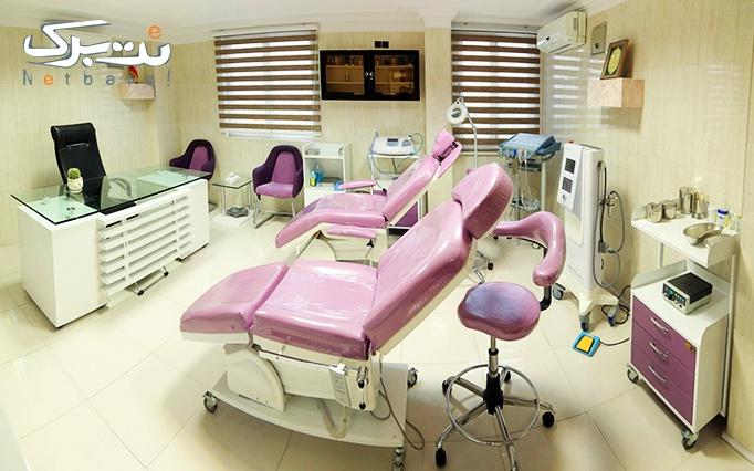لاغری با RF و کویتیشن در مطب دکتر صدیقی