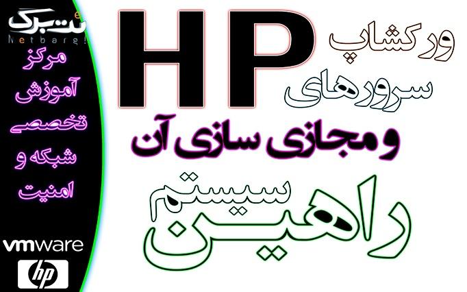 کارگاه راه اندازی سرورهای HP در راهین سیستم