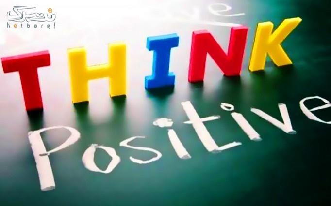 آموزش اصول برنامه ریزی و موفقیت شغلی با نیک اندیش