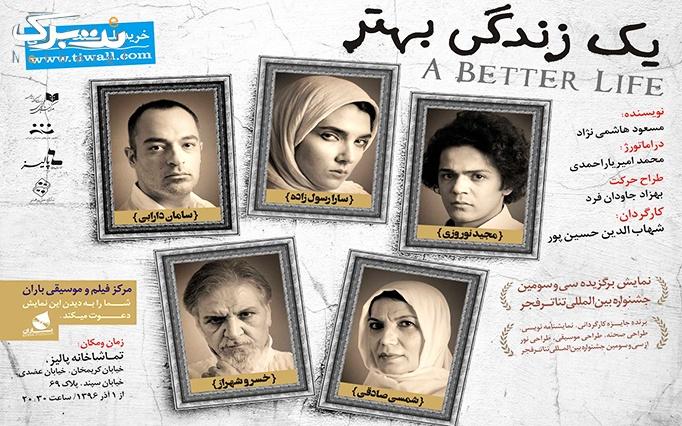 تئاتر یک زندگی بهتر برگزیده جشنواره فجر