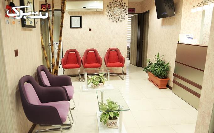 هیدرودرم پوست در مطب دکتر صدیقی