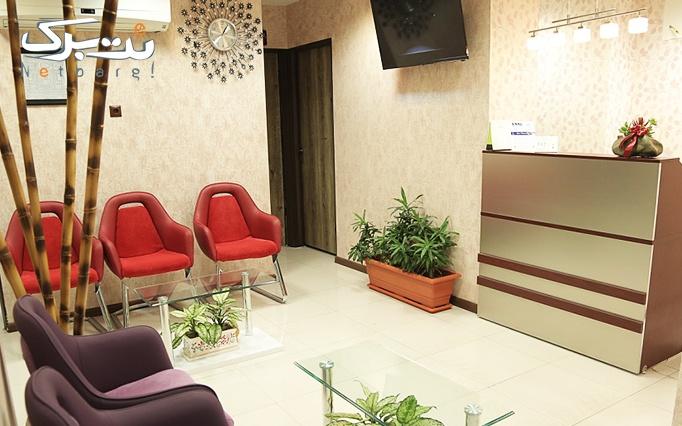 لیفتینگ صورت در مطب دکتر صدیقی