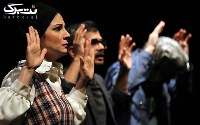 تئاتر بولشویک با بازی شهرام قائدی