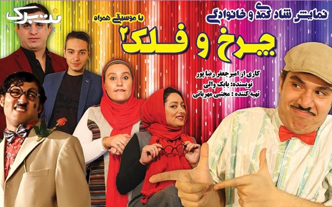 نمایش کمدی و موزیکال چرخ و فلک در سینما ایران