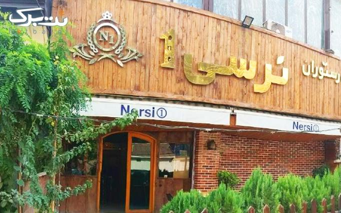 کافه رستوران ایتالیایی نرسی با منوی باز