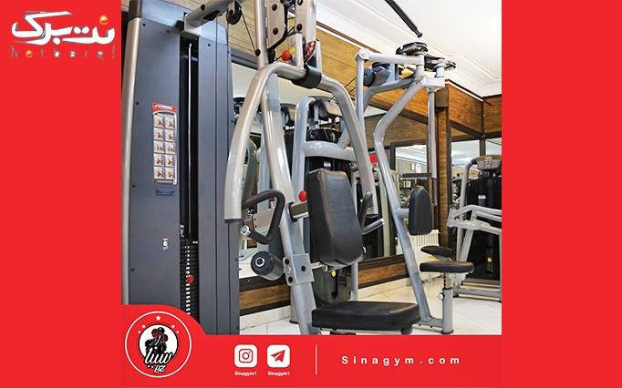 کار با دستگاه بدنسازی (ویژه آقایان) در  کلوپ ورزشی سینا جیم