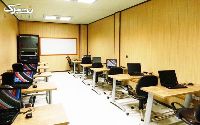 آموزش +Network در آموزشگاه رایان کالج