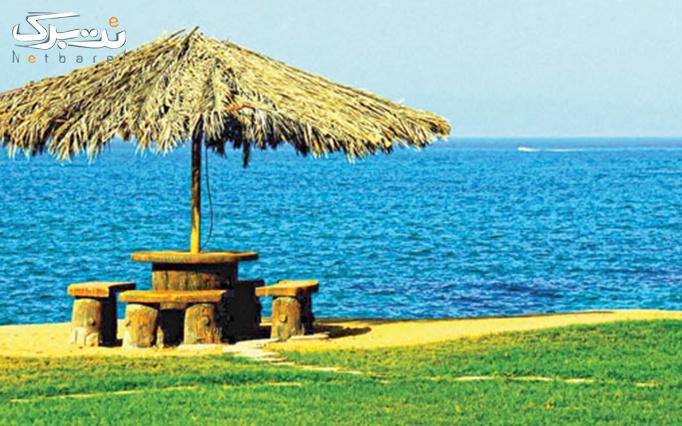 سفر 3 روزه به جزیره قشم با پرشین سفر آرامش