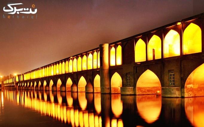 سفر 3 روزه به شهر اصفهان با پرشین سفر آرامش